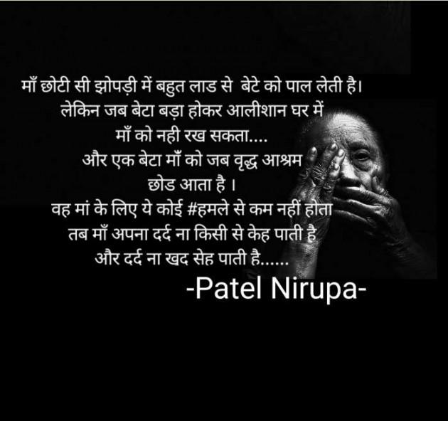 Hindi Blog by Artist Patel Nirupa : 111554669