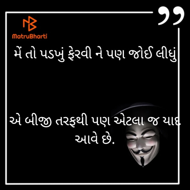 Gujarati Shayri by Sangita Behal : 111555452
