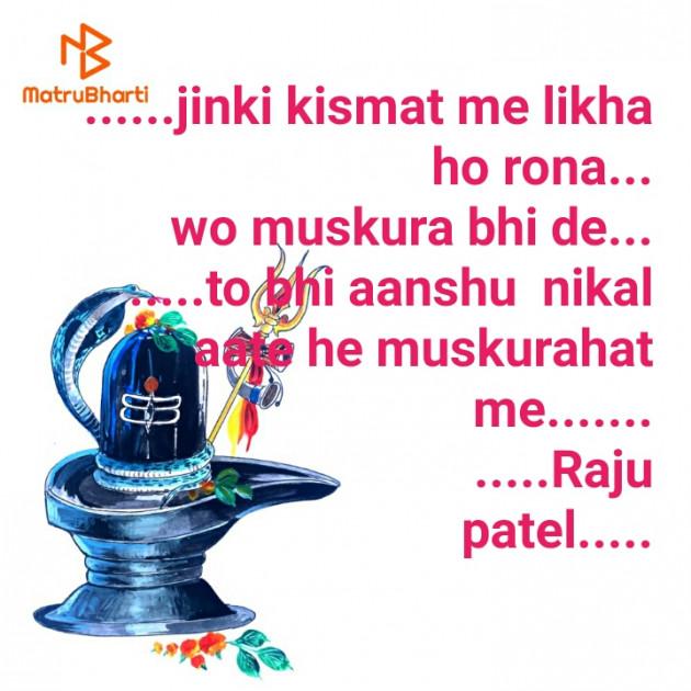 Hindi Shayri by raju patel : 111555456