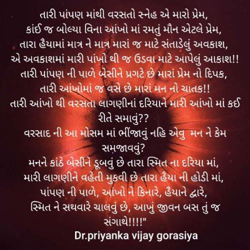 Post by Dr Priya Gorasiya on 29-Aug-2020 05:38pm