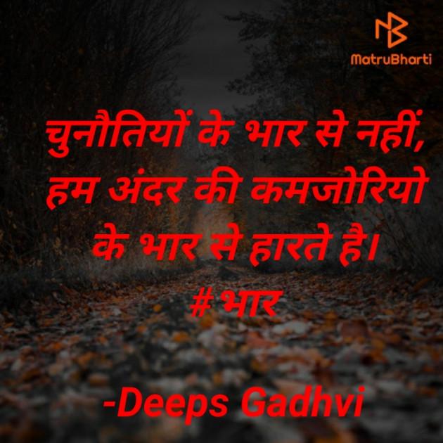 Hindi Quotes by Deeps Gadhvi : 111555589