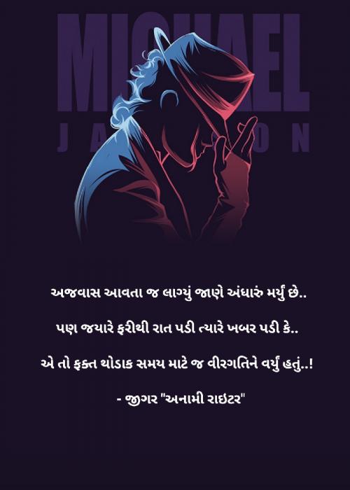 Post by જીગર _અનામી રાઇટર on 29-Aug-2020 08:39pm