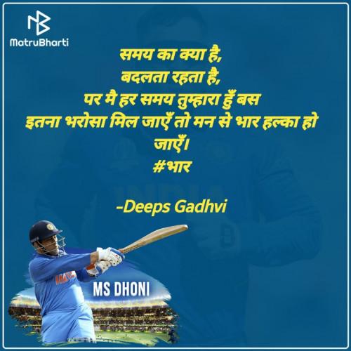 Post by Deeps Gadhvi on 29-Aug-2020 10:01pm