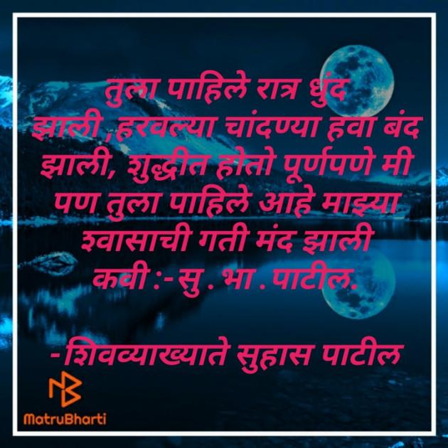 Marathi Shayri by शिवव्याख्याते सुहास पाटील : 111555818