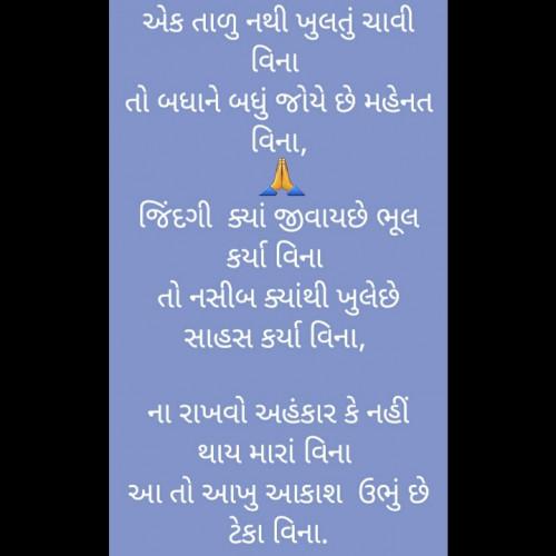 Post by Het Bhatt Mahek on 30-Aug-2020 10:44am