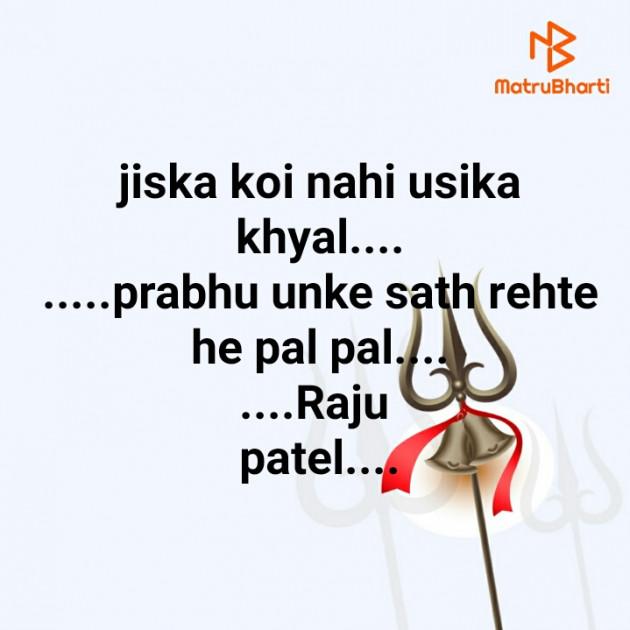 Hindi Shayri by raju patel : 111556213