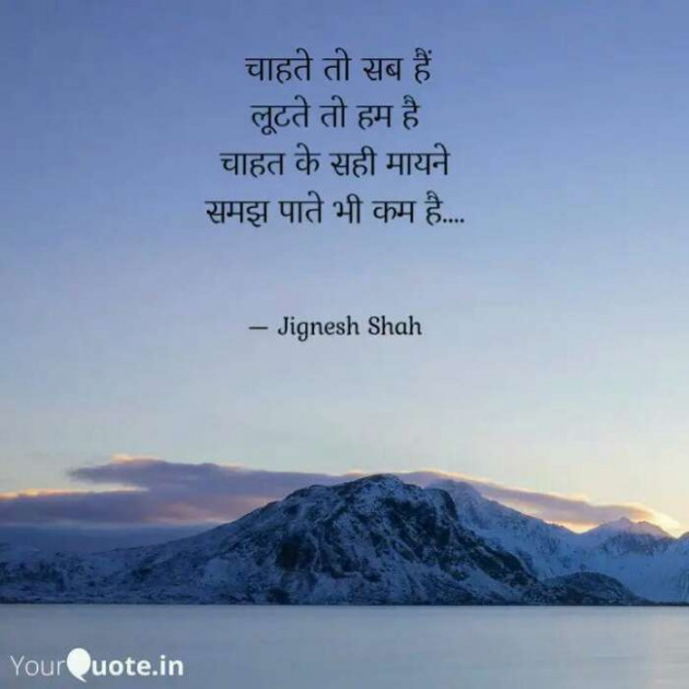 English Quotes by Jignesh Shah : 111556298