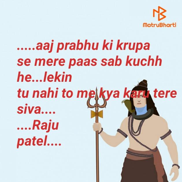 Hindi Shayri by raju patel : 111556439