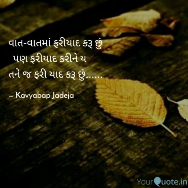Gujarati Quotes by KavyabaP Jadeja : 111556486