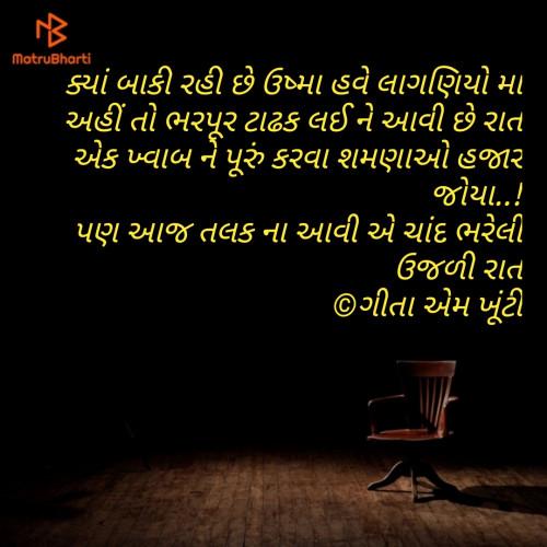 Post by Gita M Khunti on 31-Aug-2020 01:16pm