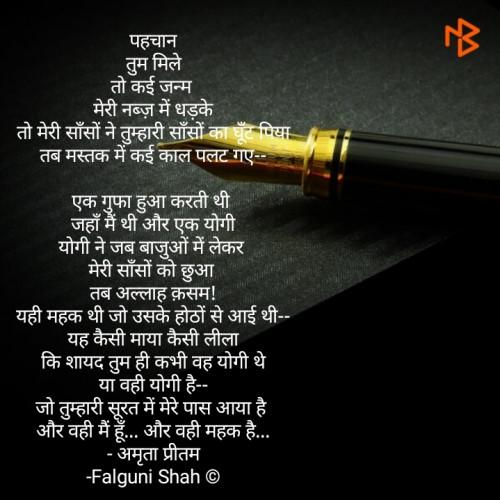 Post by Falguni Shah on 31-Aug-2020 05:33pm