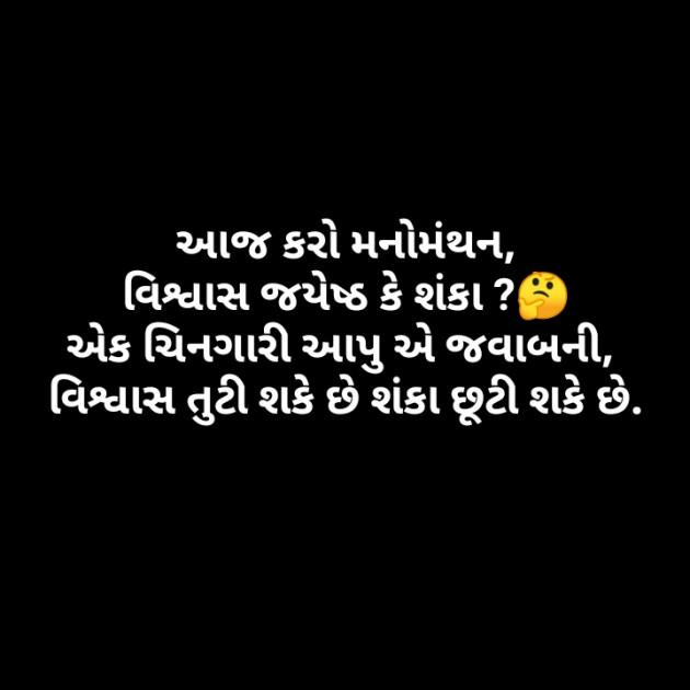 Gujarati Quotes by B.j.prajapati : 111557589