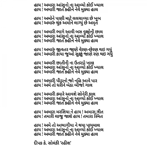 Post by Deepak Solanki on 01-Sep-2020 12:17am