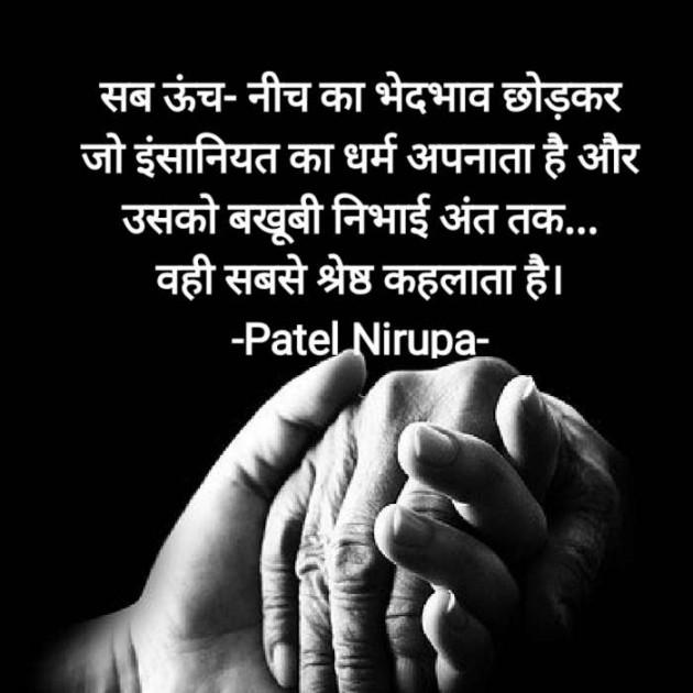 Hindi Blog by Artist Patel Nirupa : 111558112