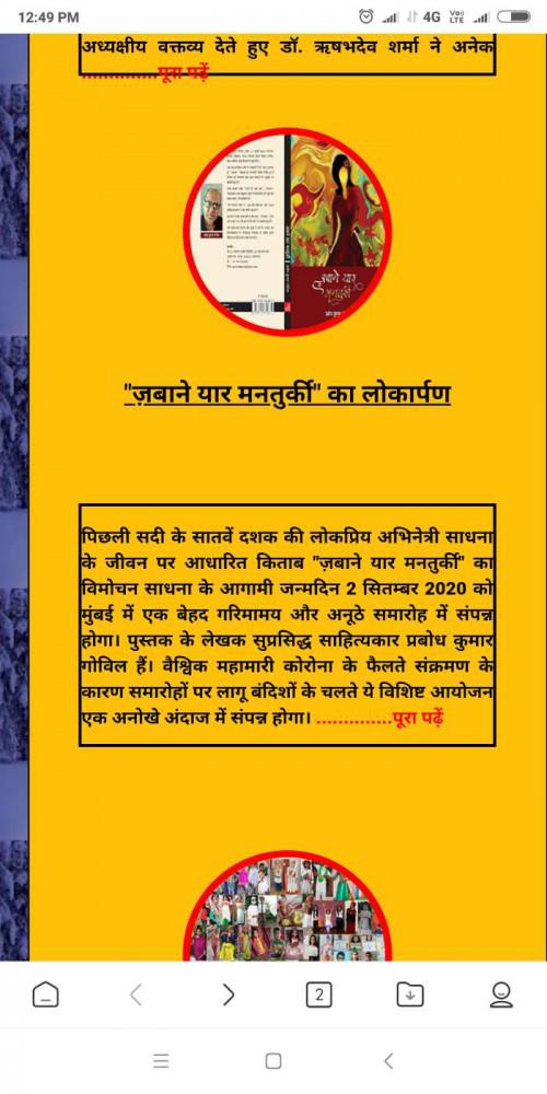 Post by Prabodh Kumar Govil on 01-Sep-2020 12:57pm