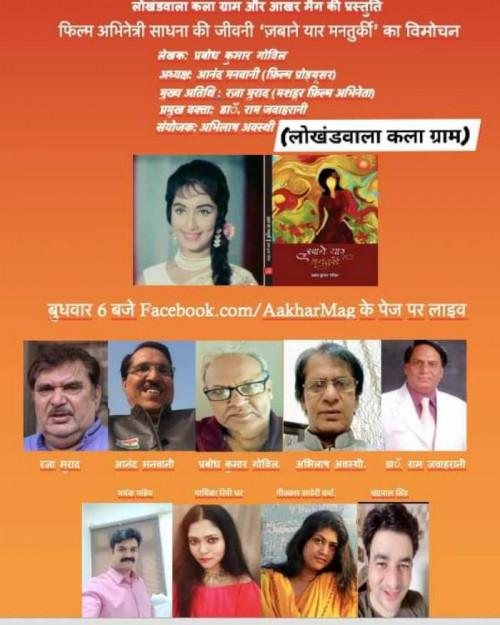 Post by Prabodh Kumar Govil on 01-Sep-2020 02:25pm