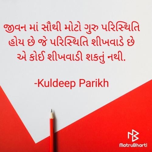 Post by Kuldeep Parikh on 02-Sep-2020 12:39am
