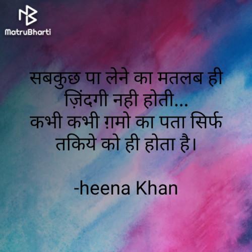 Post by heena Khan on 02-Sep-2020 11:21am