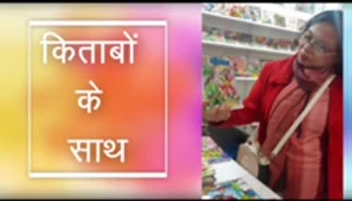 anita verma videos on Matrubharti