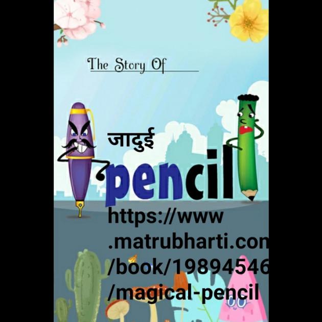 Marathi Story by PriBa : 111559094