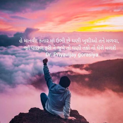Post by Dr Priya Gorasiya on 02-Sep-2020 03:59pm