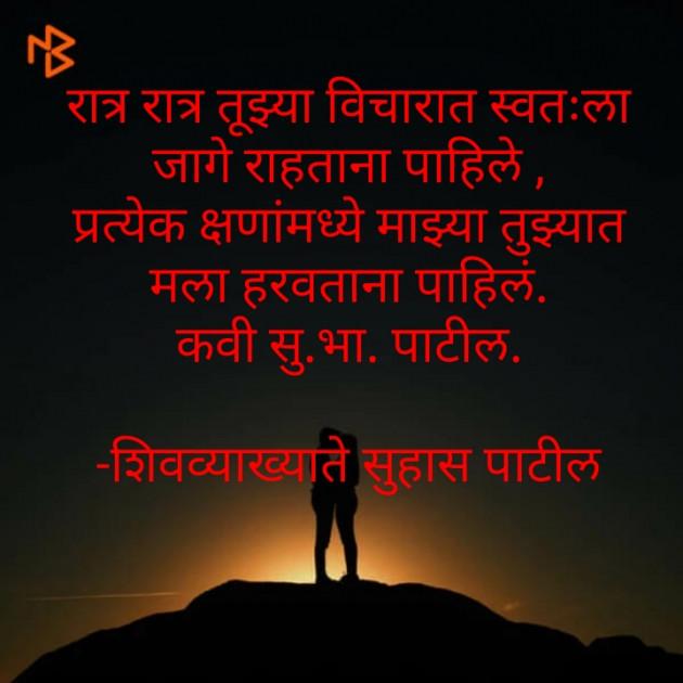 Marathi Shayri by शिवव्याख्याते सुहास पाटील : 111559137