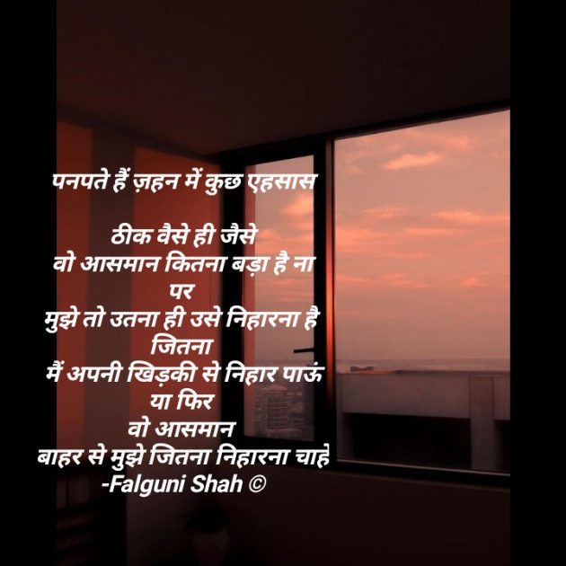 Hindi Shayri by Falguni Shah : 111559841