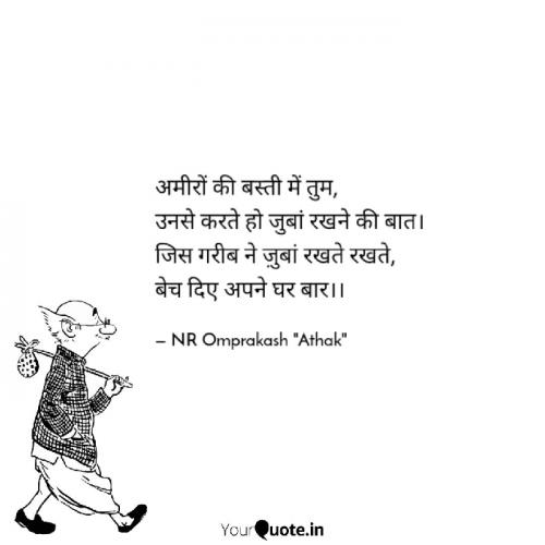 Post by NR Omprakash Athak on 03-Sep-2020 12:59pm