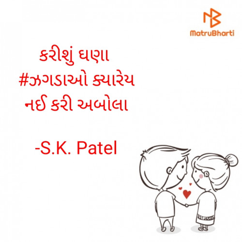 Post by S.K. Patel on 04-Sep-2020 09:07am