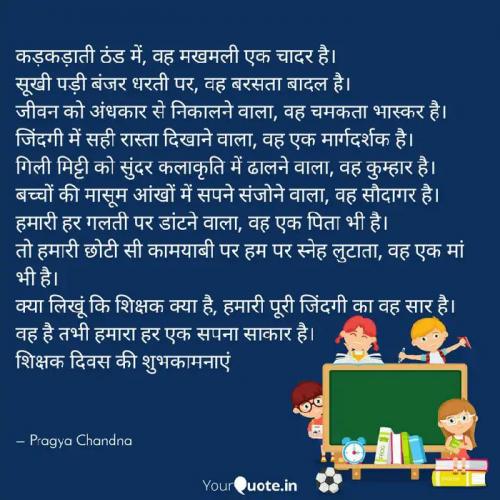 Post by Pragya Chandna on 05-Sep-2020 07:09am