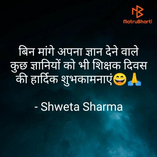Post by Shweta Sharma on 05-Sep-2020 09:52am