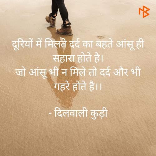 Post by Dilwali Kudi on 05-Sep-2020 01:56pm