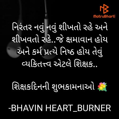Post by BHAVIN HEART_BURNER on 05-Sep-2020 01:56pm