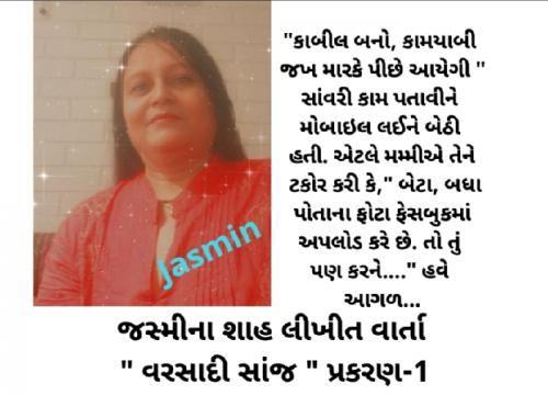 Post by Jasmina Shah on 05-Sep-2020 04:00pm