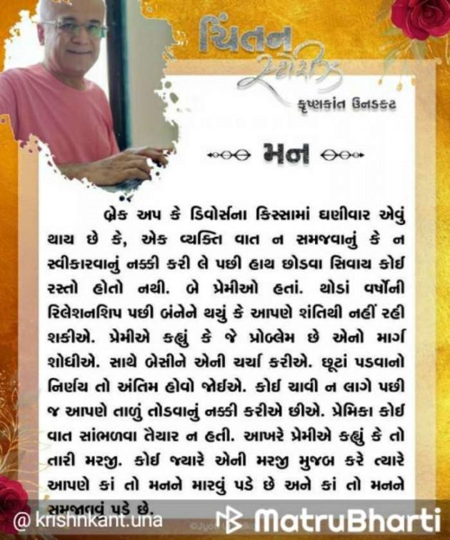 Hindi Quotes by Bhumika vagadiya : 111562065