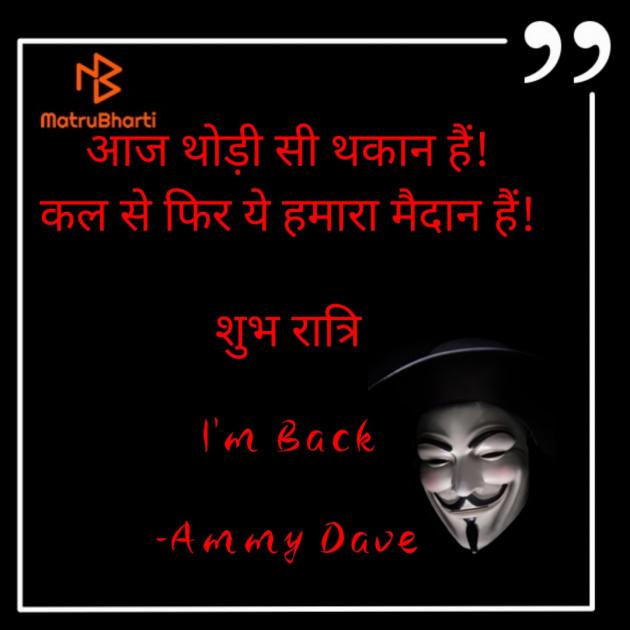 Hindi Good Night by Ammy Dave : 111562114