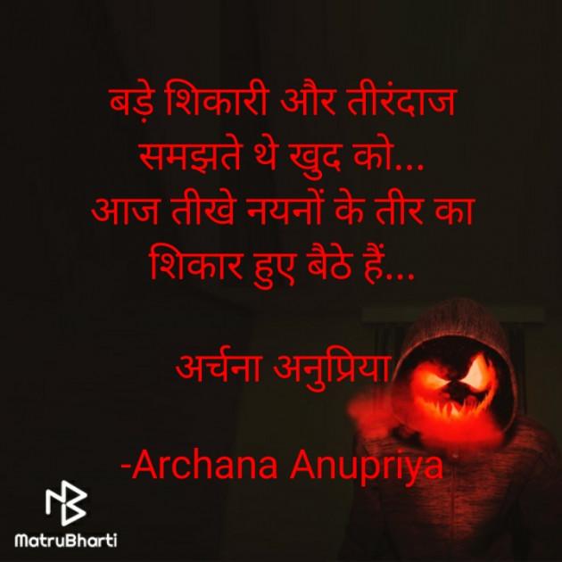 Hindi Quotes by Archana Anupriya : 111562295