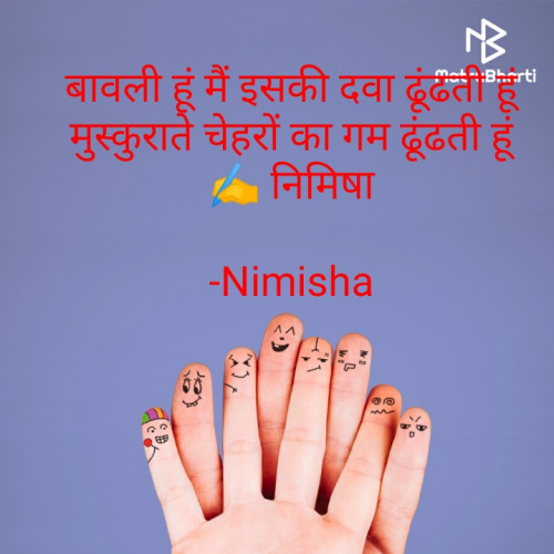 Post by Nimisha on 07-Sep-2020 09:38am