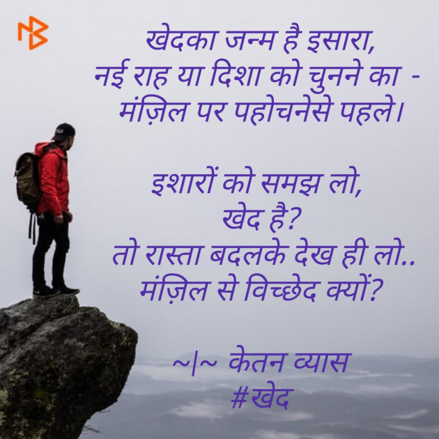 Hindi Shayri by Ketan Vyas : 111563306