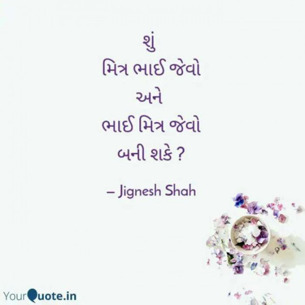 English Quotes by Jignesh Shah : 111563505