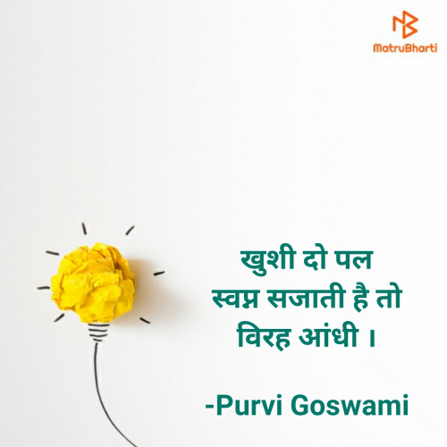 Post by Purvi Goswami on 07-Sep-2020 11:55pm