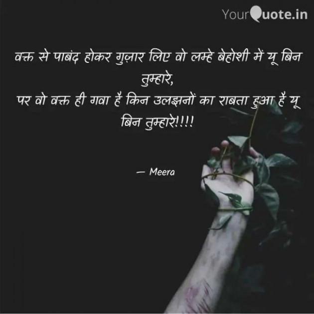 English Shayri by Meera : 111564058