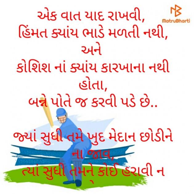 Gujarati Shayri by Pravin Prajapati : 111564317