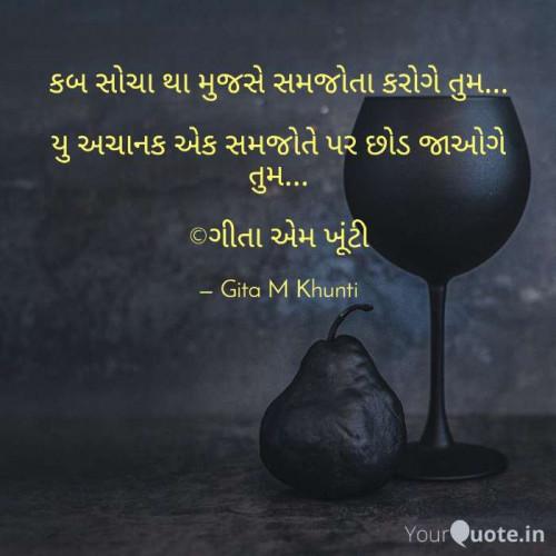 Post by Gita M Khunti on 08-Sep-2020 10:59pm