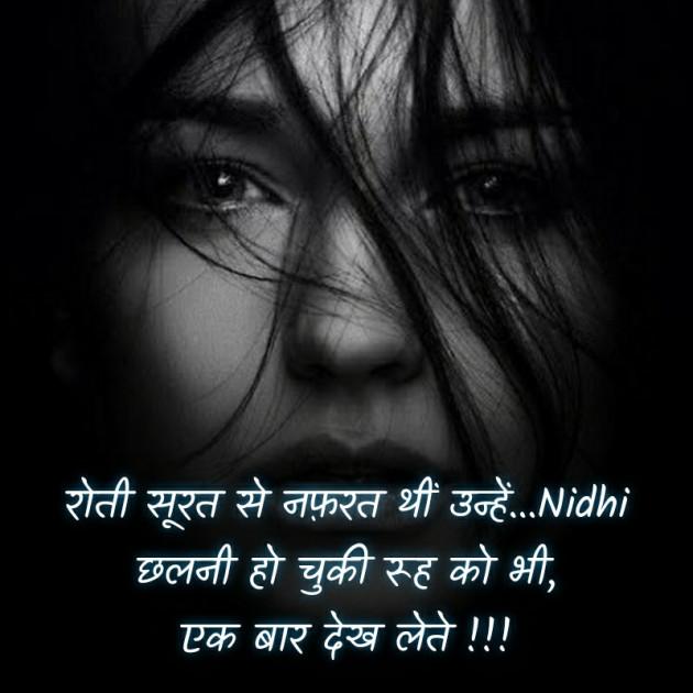 Hindi Blog by Nidhi_Nanhi_Kalam_ : 111564888