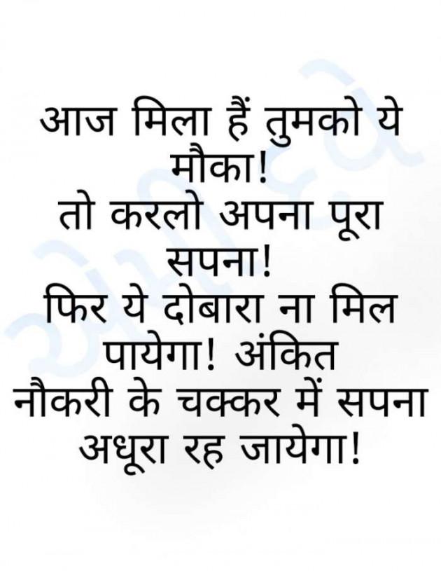 Hindi Good Morning by Ammy Dave : 111564943