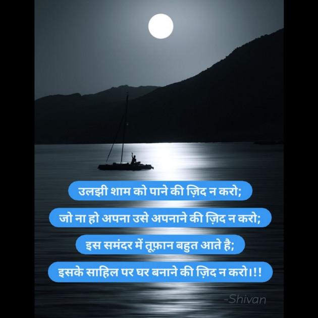 Hindi Shayri by Poorav : 111564974