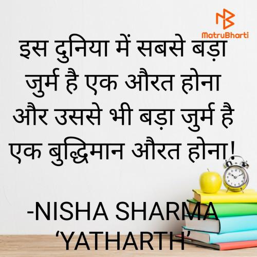 Post by NISHA SHARMA 'YATHARTH' on 09-Sep-2020 05:31pm