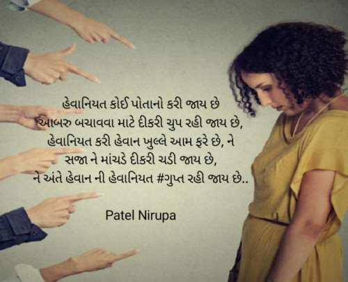 Post by Artist Patel Nirupa on 09-Sep-2020 11:11pm