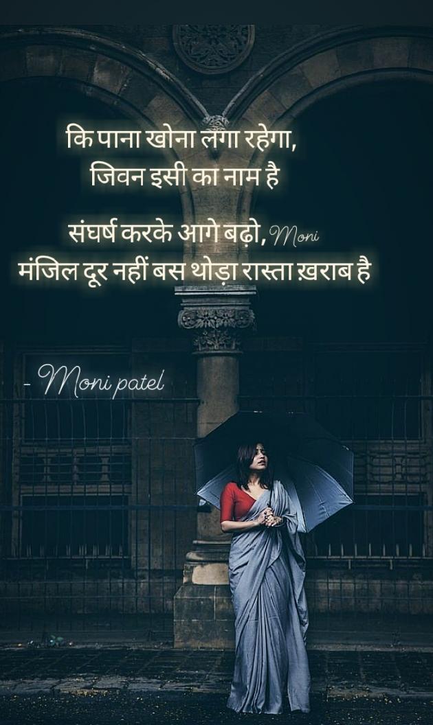 Hindi Blog by Moni Patel : 111565451